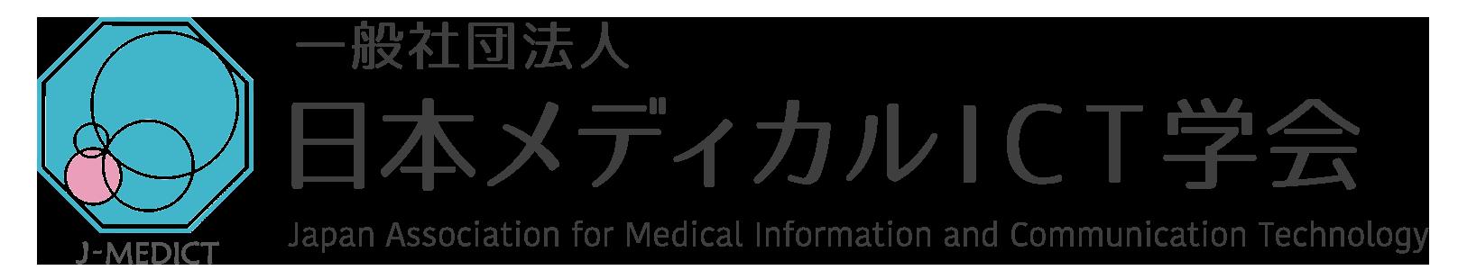 一般社団法人 日本メディカルICT学会
